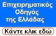 Επιχειρηματικός Οδηγός της Ελλάδας