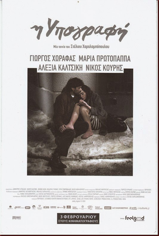 H YPOGRAFH  - Η ΥΠΟΓΡΑΦΗ 2011 ταινιες online seires xrysoi greek subs