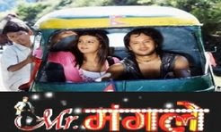 Mr. Mangale (2007 - movie_langauge) - Biren Shrestha, Rekha Thapa, Arunim Lamsal, Diwas, Mithila Sharma