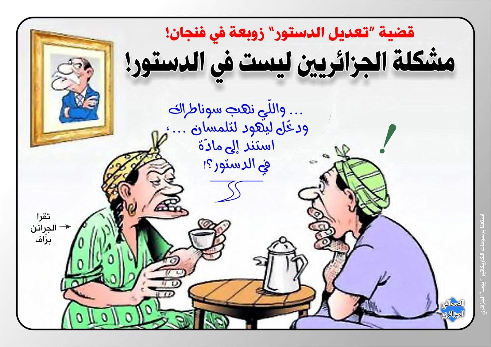 الجزاير في حالة ههههه %D9%82%D8%B6%D9%8A%D