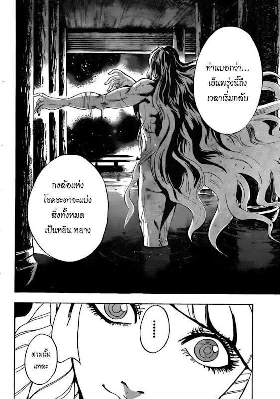 อ่านการ์ตูน Nurarihyon no Mago 200 [TH] ภาพที่ 16