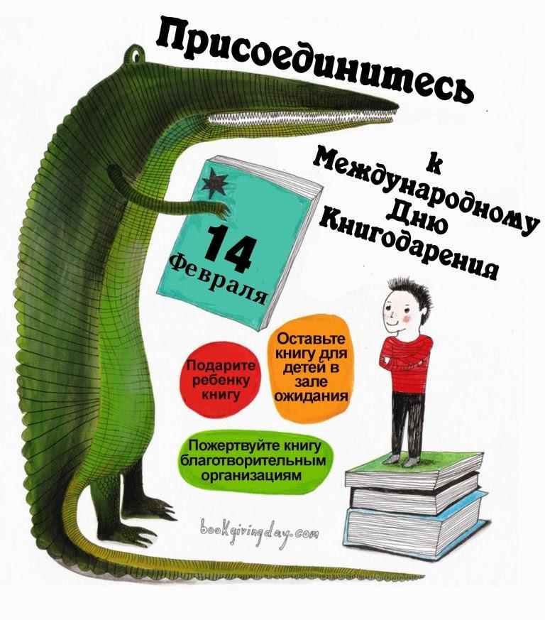 Акция подари книгу библиотеке в Заплюсье,Тербунах,Вышкове
