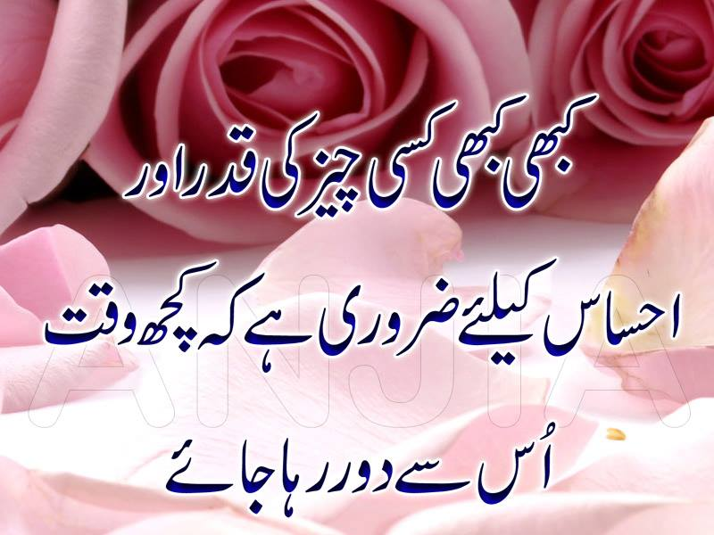 Urdu Poetry Sad Love Two Lines Urdu Photo Poetry Ghazal