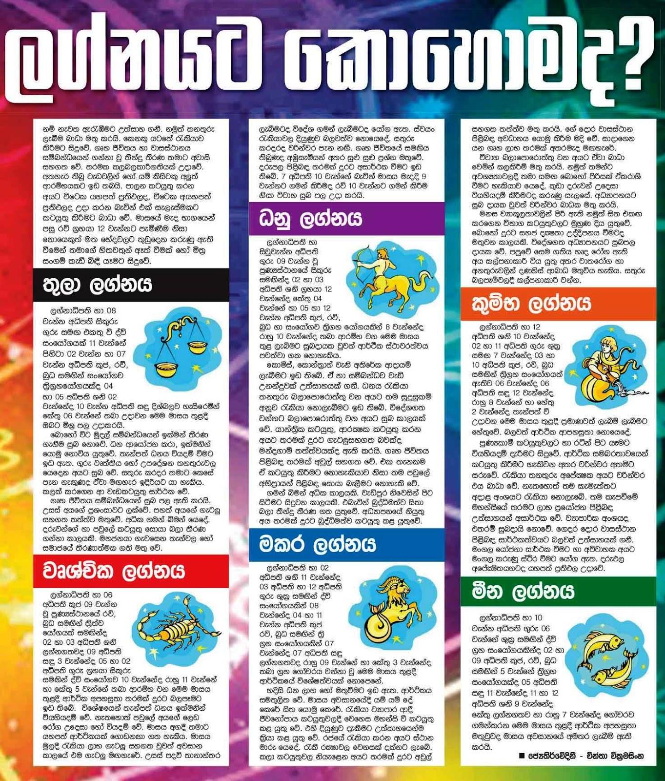 අගෝස්තු මස පලාපල - Monthly Horoscope for August   Sri