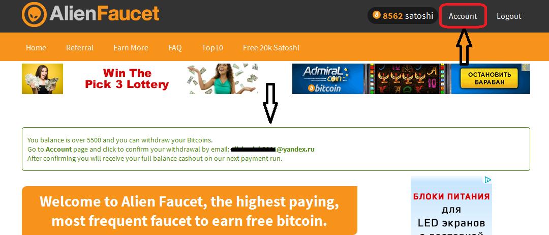 Работа для всех: Регистрация на Weekend Bitcoin и Alien Faucet