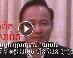 Thong Sarath Voice to erg PM Hun Sen to help