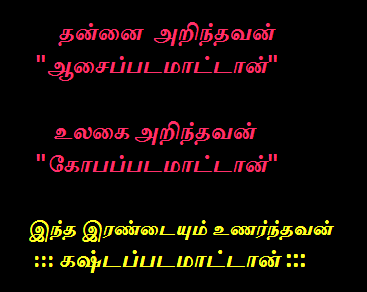confident tamil quotes   thannia arinthavan tamil kavithai only 4
