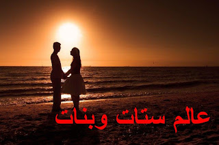 فض بكارة اول ليلة الدخلة http://setatwebanat.blogspot.com/2013/02/blog-post_28.html