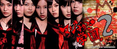 Download Majisuka Gakuen Season 2
