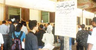 معرفة موعد نتيجة تنسيق الشهادة الثانوية الازهرية 2013 المرحلة الثانية - المرحلة الاولى