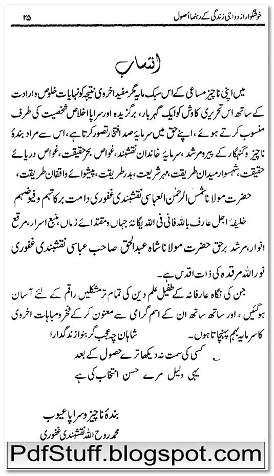 Representation of Urdu book Khushgawar Izdiwaji Zindagi K Rehnuma Usool