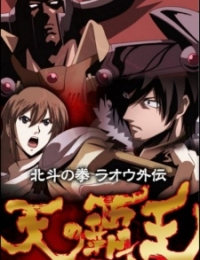 Legends of the Dark King: A Fist of the North Star Story (Dub)