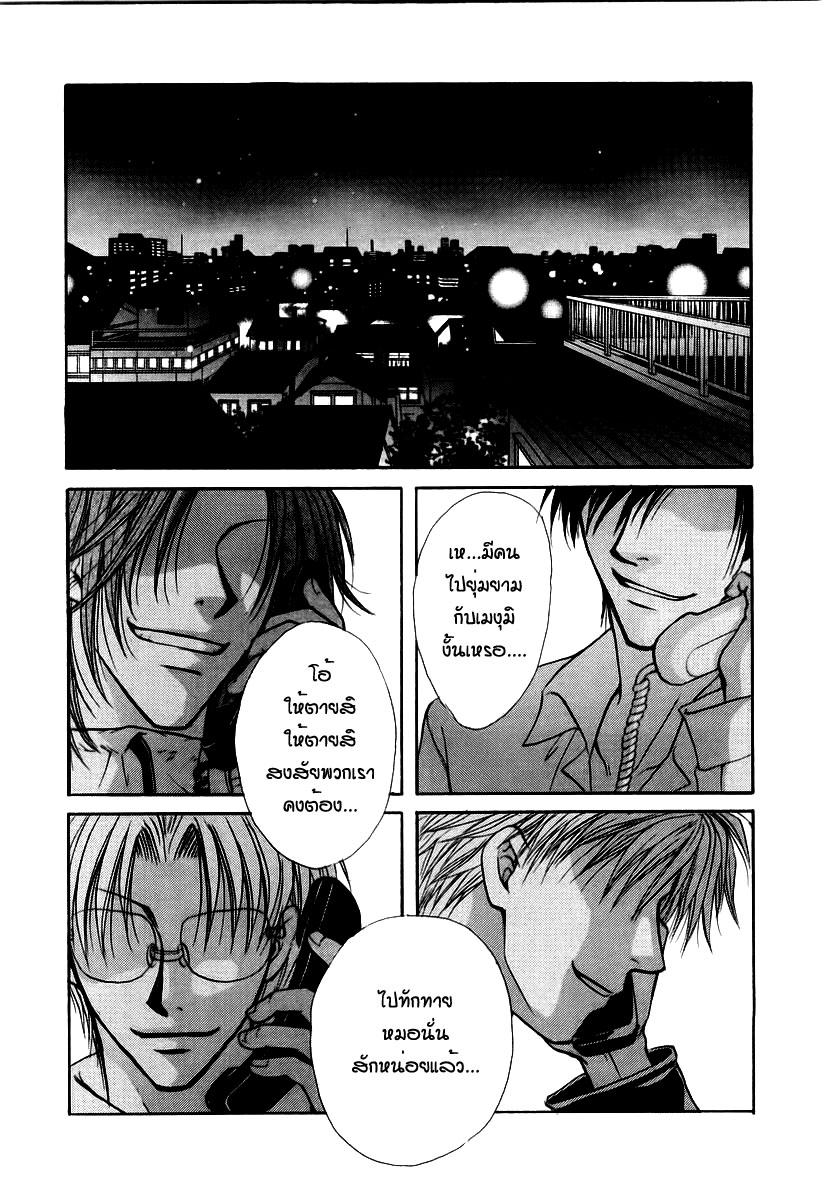 อ่านการ์ตูน Kakumei no Hi 8 ภาพที่ 28