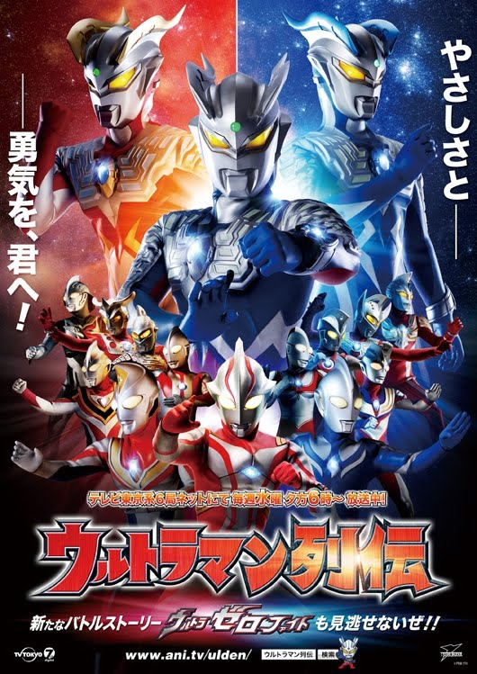 Ultraman Zero New Form The center of anime an...