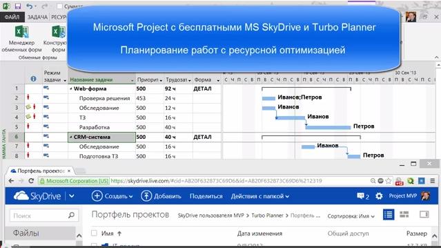 Turbo Project Light Beta для MS Project 2 1 в подарок