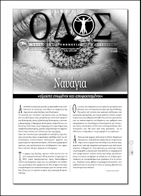 Ναυάγια