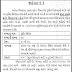 Gujarat Police Dahod Traffic Brigade & Lecturer Recruitment 2015
