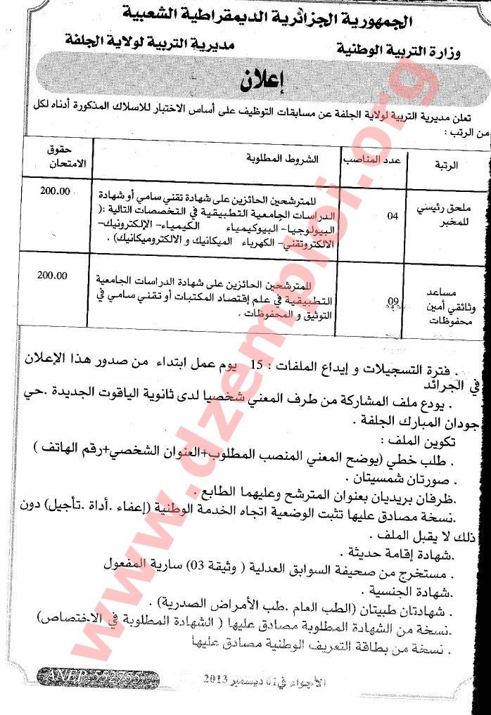 إعلان مسابقة توظيف في مديرية التربية لولاية الجلفة ديسمبر 2013 Djelfa1.JPG