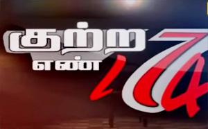 Kutra Enn 174 12-06-2016 Makkal TV Show