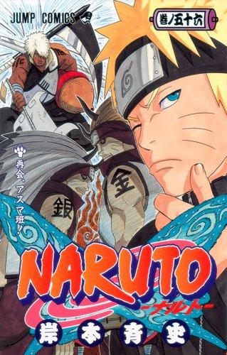 Naruto Tomo 46 Cover