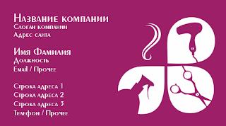 шаблон визитки парикмахера фиолетового цвета