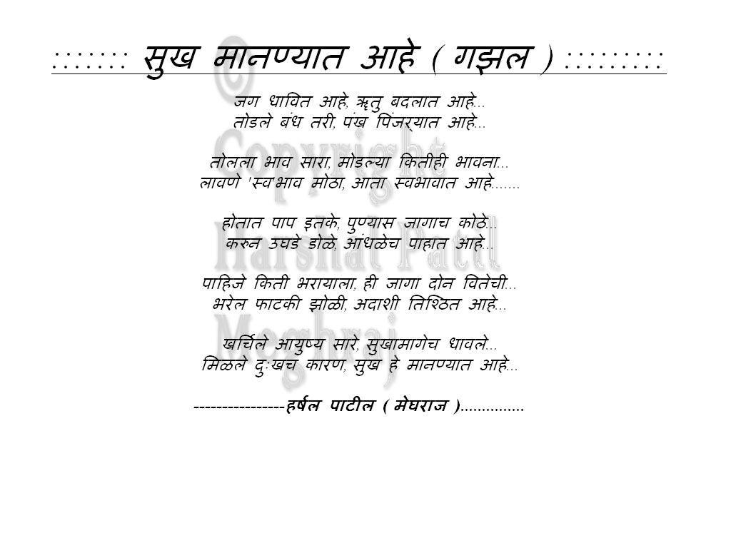 Marathi Kavita Maitri