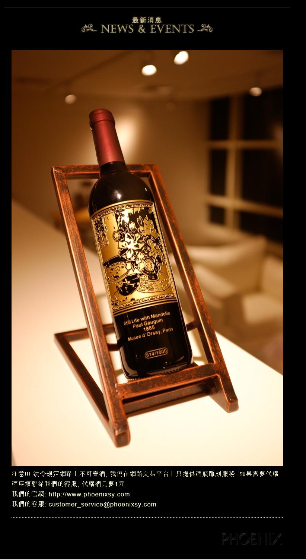 Phoenix A&D 劭羿工作室 酒瓶雕刻 相片 網拍
