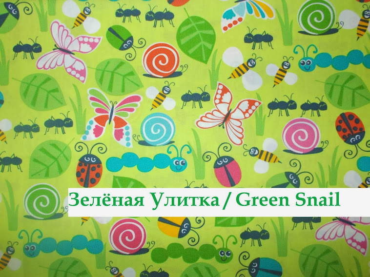 Зелёная улитка/Green Snail