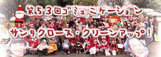第53回ゴミュニケーション サンタクロース・クリーンアップ!