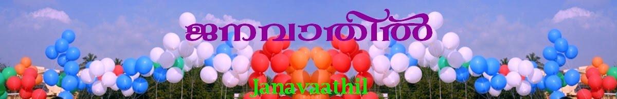JANAVAATHIL-ജനവാതില്