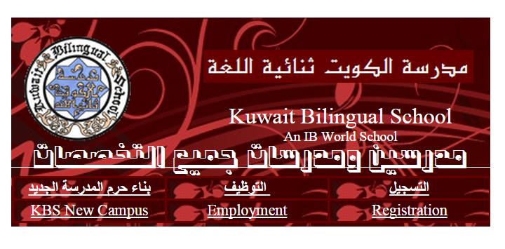 """مدرسين ومدرسات لـ """" مدرسة الكويت ثنائية اللغة """" للعام الجديد والتقديم على الانترنت"""