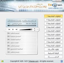 سكربت قرآن , سكربت تي في قران , سكربت tvquran.com
