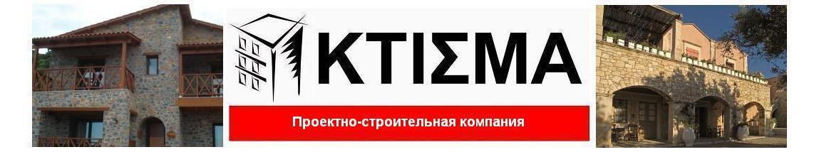 ΚΤΙΣΜΑ (РУССКИЙ)