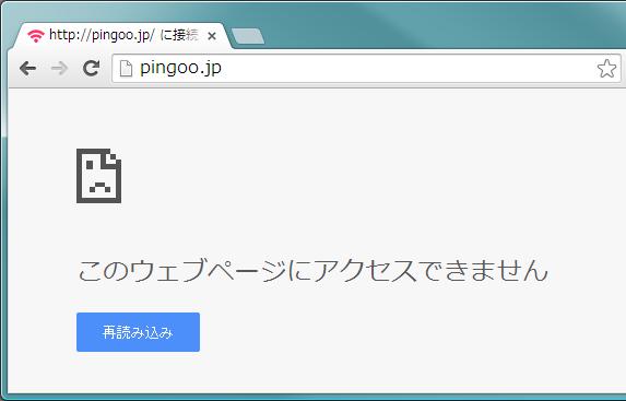 PINGOO!(ピングー) http://pingoo.jp/  Google Chrome でアクセスした状態 このウェブページにアクセスできません  2015/1/25 11:00 現在接続できない状態