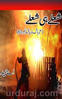 Amber Naag Maria Series Part 63 (Sholay Hi Sholay) Urdu Novel by A Hameed