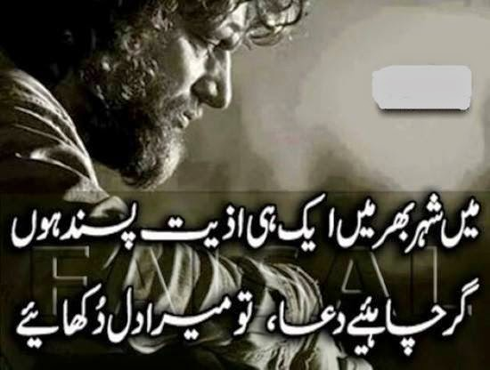 So Sad Urdu Poetry Pics