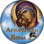 Agioritikovima.gr