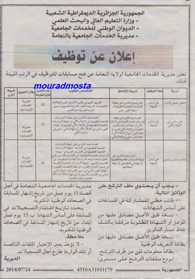إعلان مسابقة توظيف في مديرية الخدمات الجامعية النعامة جويلية 2014 Naama.jpg