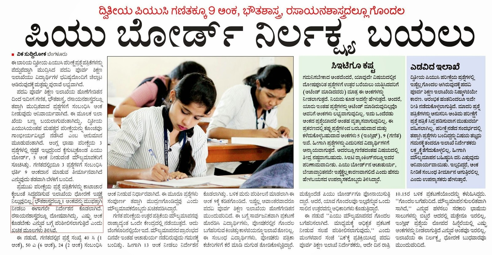 Pu board to give grace marks for physics and chemistry karnataka pu board to give grace marks for physics and chemistry malvernweather Image collections