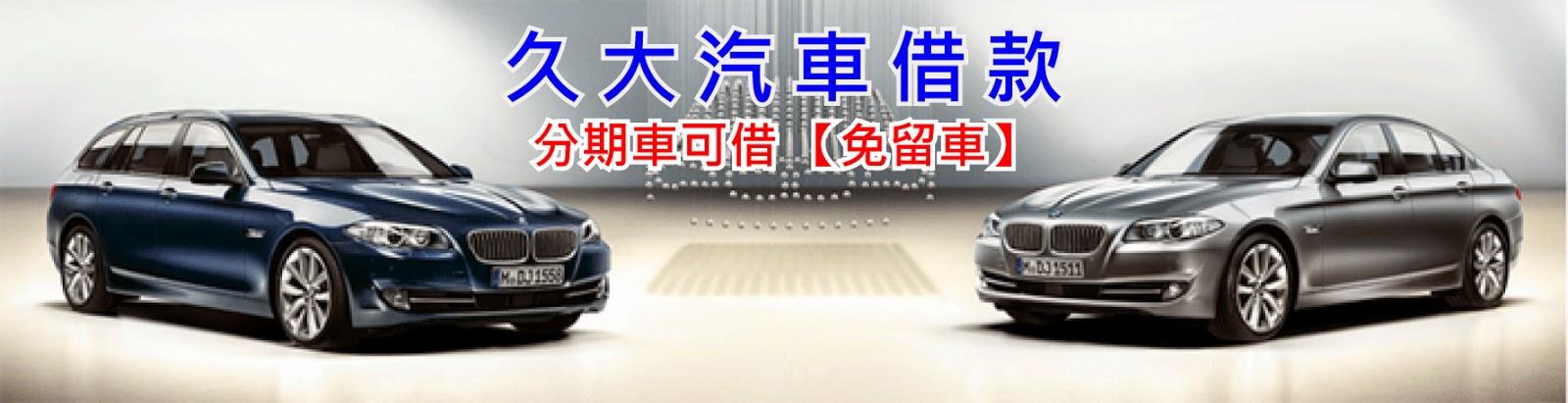 分期車可借,高額低利,立即放款【免留車】
