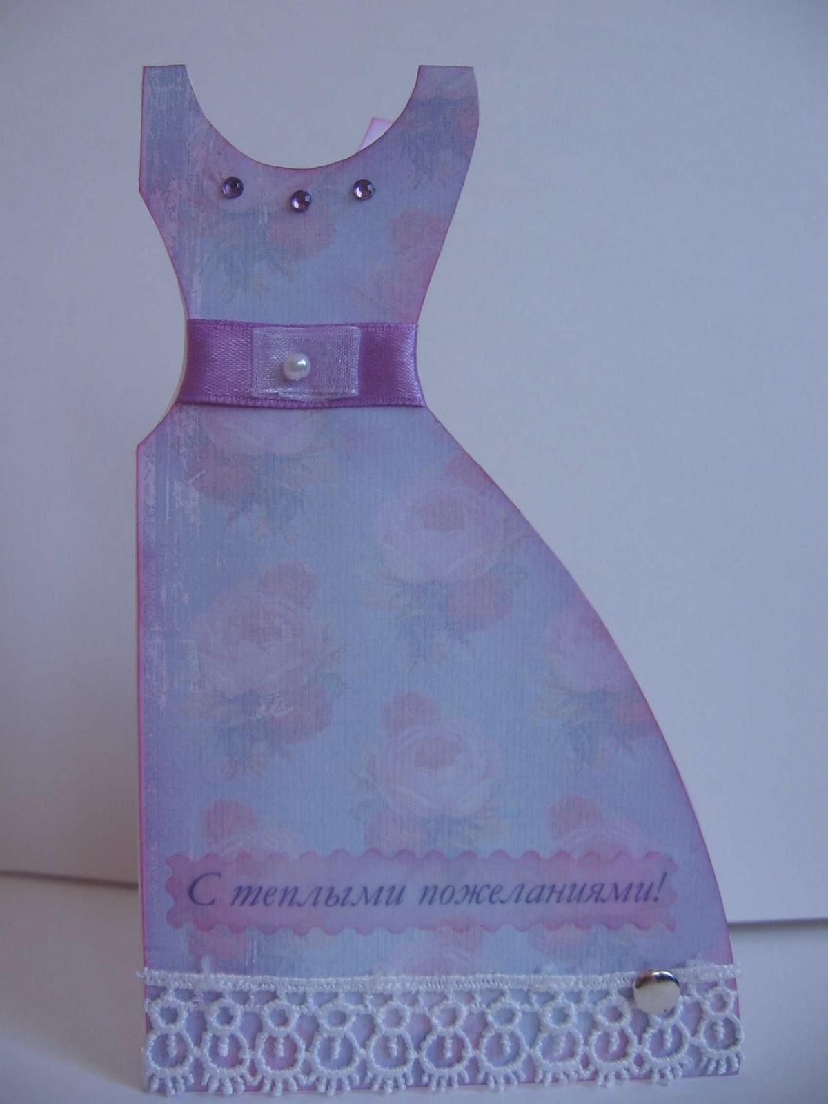 Открытка скрапбукинг платье шаблон 32