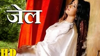 Hot Hindi Movie 'Jail' Watch Online