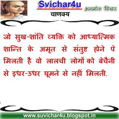 जो सुख-शांति व्यक्ति  को आध्यात्मिक शान्ति के अमृत से संतुष्ट होने पे मिलती है