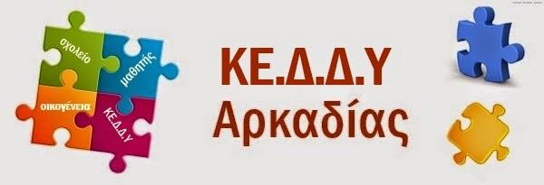 ΚΕ.Δ.Δ.Υ ΑΡΚΑΔΙΑΣ
