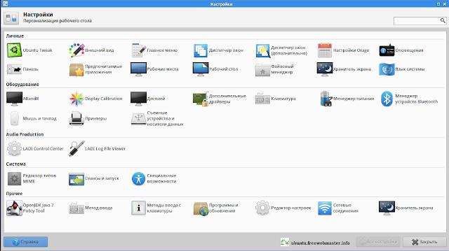 Графический диспетчер настроек xfce4-settings