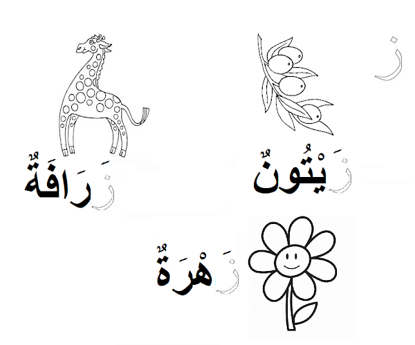 Free Islamic Coloring Pages for Kids