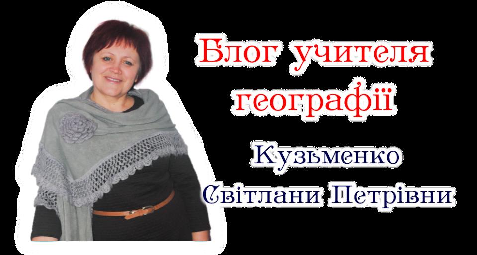 Блог учителя географії Кузьменко Світлани Петрівни