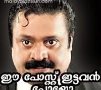 Ee post ittavan poyoda - Suresh Gopi Advocate Lal Krishna - Chinthamani kola case Malayalam Movie scene