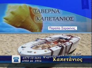 Παραλία Σαρακίνας