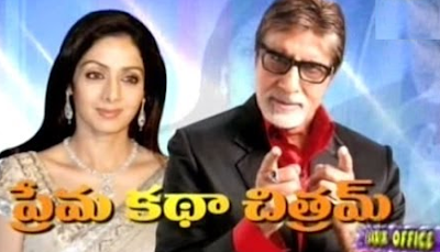Amitabh Bachchan And Sridevi Khuda Gawah Sequel Video Masti